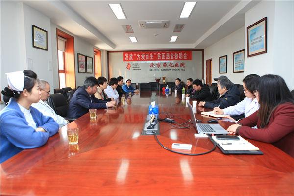 北京凤凰健康公益基金理事,北京燕化医院荣誉院长于文杰, 北京燕化